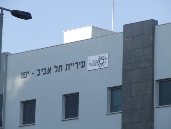 חדש מעיריית תל אביב-יפו: תו חניה וירטואלי