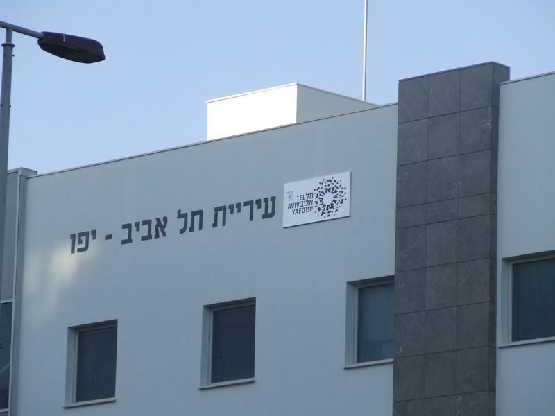 מועצת עיריית תל־אביב-יפו אישרה אמש את צו הארנונה לשנת 2022