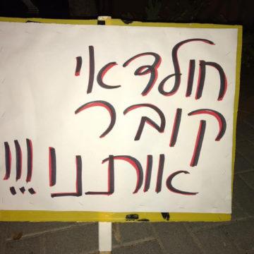 חבורת מסתננים תקפה ופצעה בני נוער ישראלים בגן התקווה