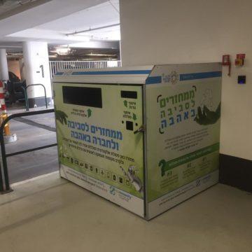 חנית? מחזרת!: שיתוף פעולה ראשון מסוגו יאפשר לכם למחזר פסולת אלקטרונית – בחניונים נבחרים של אחוזות חוף בתל אביב