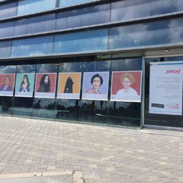 """""""במלוא הדרה"""" – יום האישה הבין- לאומי: שבוע של פעילויות ואירועים ברחבי העיר וברשת"""