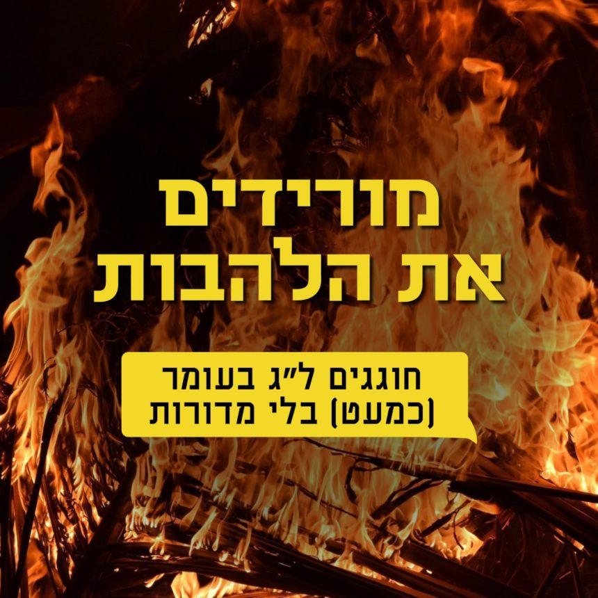 """חוגגים אחרת בתל אביב-יפו ל""""ג בעומר ללא מדורות"""