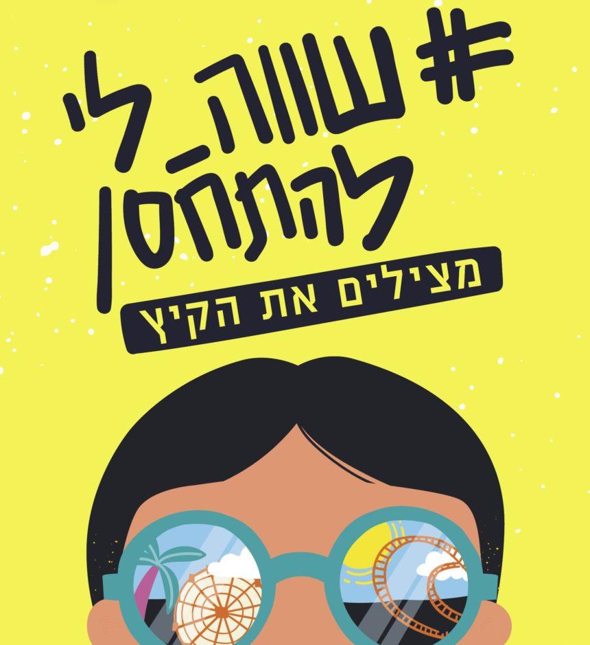 ״מצילים את הקיץ!״: קמפיין חדש של עיריית תל אביב-יפו לעידוד חיסון בני נוער